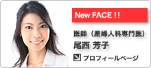 New FACE!! 医師(産婦人科)尾西 芳子 プロフィールページ