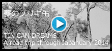 坂本豪大 撮影ツアースライドショー「夢のブリキ缶 TIN CAN DREAMS A road trip through Japanuary 2014 Directed/Edited by: Adam Ü夢のブリキ缶 TIN CAN DREAMS A road trip through Japanuary 2014 Directed/Edited by: Adam Ü」