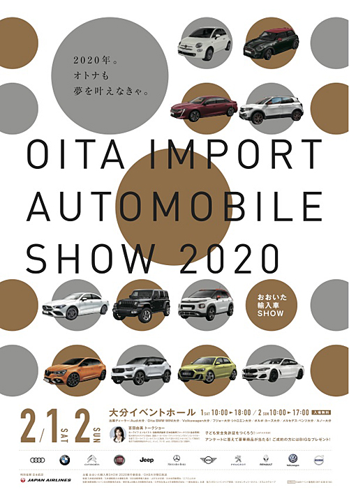 OITA IMPORT AUTOMOBILE SHOW 2020